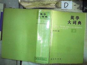 英华大词典 修订第二版 。、