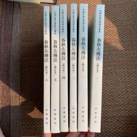 春秋左传注 修订本 全6册 全六册