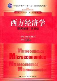 西方经济学 微观部分 第五版 高鸿业 9787300128016