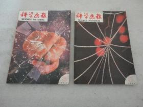 科学画报 1986年第3.5期 2册【044】
