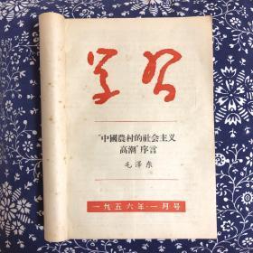 学习 合订本(1956年 1-12期)