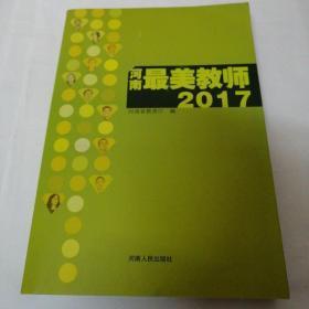 河南最美教师2017