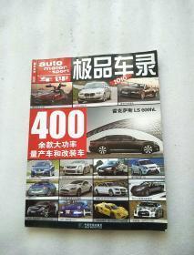 极品车录2010