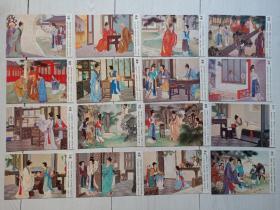 西厢记明信片,王叔晖经典连环画作品,80年代明信片 山西省运城地区邮电局发行,(一)(二)组十六枚全合售