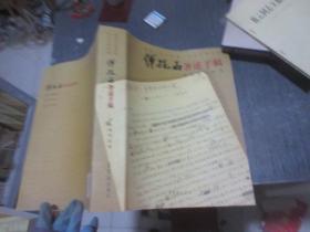 傅抱石著述手稿   库2