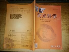 搏击武术科学2011年第8卷