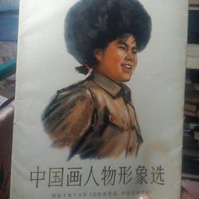 中国画人物形象选(16张全)