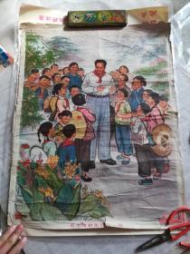 文革对开年画…………毛主席和我们在一起