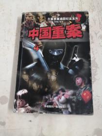 中国重案4