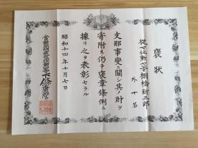 1939年日本赏勋局总裁【下条康麿】颁发的《支那事变献纳财物褒状》一张