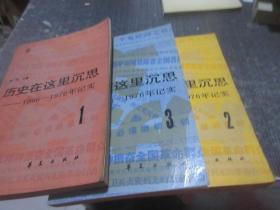 历史在这里沉思1966-1976(1、2、3)合售  库2