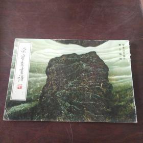 荣宝斋画谱(现代编 78)