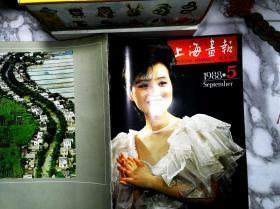 上海画报1988年第5期