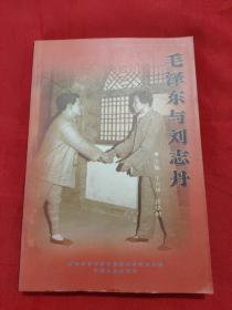 毛泽东与刘志丹