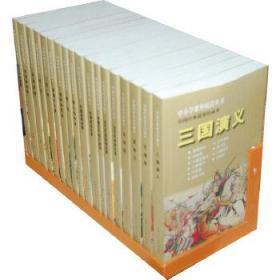正版 (中小学课外)中国经典故事绘画本(全18册)---中国经典故事绘