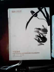 文津阁拍卖 北京 中国书画