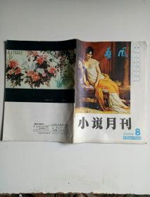 春风小说月刊1985年8