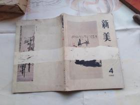 新美术 1986年第4期 浙江美术学院学报。读潘天寿诗稿札记,禅宗画的经验模式等。封面封底都被透明胶粘坏一点如图。内页蛮好