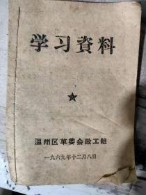 《学习资料》毛主席论知识青年下乡上山、革命青年的榜样——[红旗]杂志、活着就要拼命干 一生献给毛主席——记为抢救国家物资英勇献身的金训华同志的英雄事迹、金训华同志日记摘抄