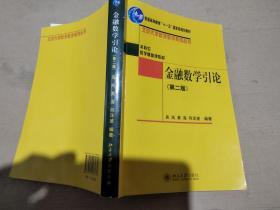 金融数学引论(第二版).