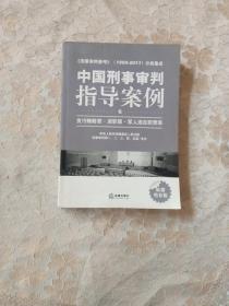 中国刑事审判指导案例6:贪污贿赂罪·渎职罪·军人违反职责罪(最新增补版)正版现货 书边轻微水印
