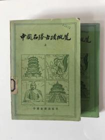中国名胜古迹概览(全二册)
