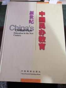 新世纪中国民办教育