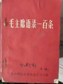 《毛主席语录一百条》一 永远跟着中国共产党、二 坚决走社会主义道路、三 反对帝国主义,反对修正主义、四 全心全意为中国人民和世界人民服务、五 千万不要忘记阶级斗争......