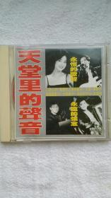 VCD    1碟    天堂里的声音