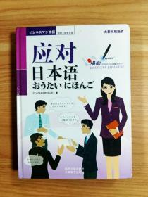 EI2057607 应对日本语【一版一印】【内附光盘】