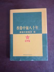 香港中旅八十年(精装)