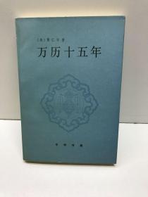 万历十五年(1995年四印)原版如图、内页干净