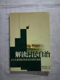 解读村民自治:关于牛溪埠镇村民自治的观察与阐释