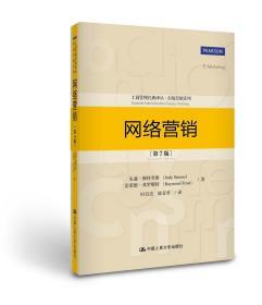 正版 网络营销第7版第七版 朱迪 中国人民大学出版社 97873002103