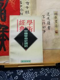 中国学术史讲话  民国学术经典文库  96年一版一印  品纸如图  书票一枚  便宜23元
