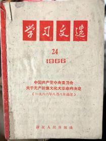 《学习文选 1966 24》中国共产党中央委员会关于无产阶级文化革命的决定(一九六 六年八月八日通过)