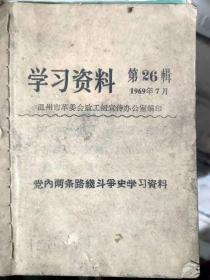 《学习资料 第26辑 党内两条路线斗争史学习资料》