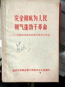 《完全彻底为人民朝气蓬勃干革命——记温州市邮局邮递员陈岩云同志》
