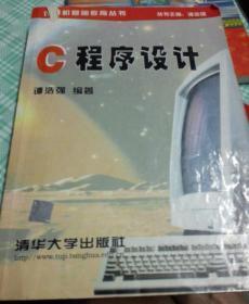 计算机基础教育丛书一C程序设计