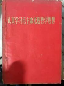 《认真学习毛主席光辉哲学思想》在学习中提高执行毛主席革命路线的自觉性、天津工农兵活学活用毛主席哲学著作座谈会纪要、努力提高两条路线斗争觉悟、........