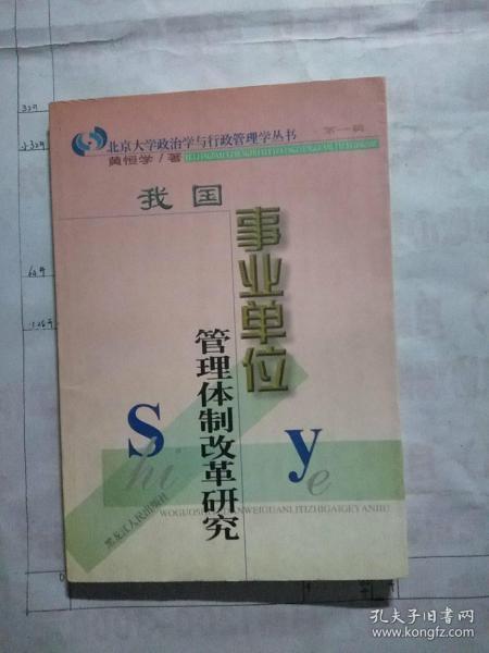 我国事业单位管理体制改革研究