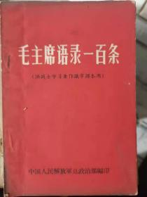《毛主席语录一百条(供战士学习兼作词字课本用)》一 永远跟着中国共产党、二 坚决走社会主义道路、三 反对帝国主义,反对修正主义、四 全心全意为中国人民和世界人民服务、五 千万不要忘记阶级斗争.......