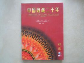 《中国收藏二十年》2003年增刊