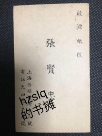 【民国老名片】启源纸号(启源纸号) 张贤忠 标有地址:上海西棋盘街 以及电话号码。为民国工商业难得原始史料