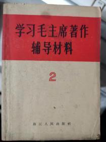《学习毛主席著作辅导材料(2)》学习[反对自由主义]、学习[战争的目的]、学习[被敌人反对是好事而不是坏事]、学习[纪念白求恩]、学习[愚公移山]........