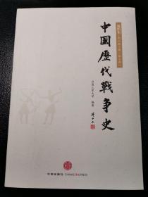 中国历代战争史(第4册)