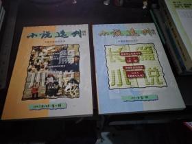 小说选刊 长篇小说增刊(1997年第1期+12月第2辑,两本合售)