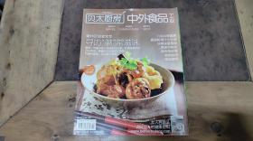 贝太厨房2011.11