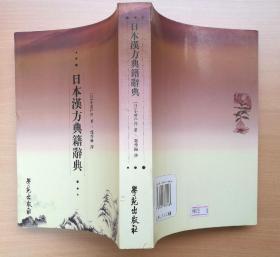 日本汉方典辞典 2008年1版1印