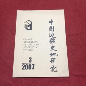 中国边疆史地研究2007年第3期
